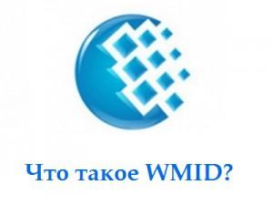 Что такое WMID?