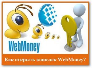 Как открыть кошелек WebMoney?