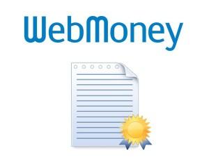 Что такое аттестат WebMoney?