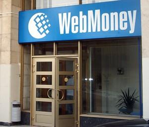 Как снять деньги с WebMoney?