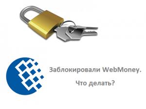 Заблокировали WebMoney, что делать?