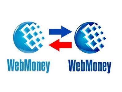 Картинки по запросу обмен webmoney это