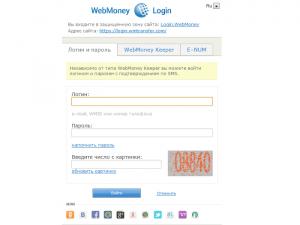 WebMoney: обновление интерфейсов входа