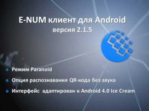Вышла новая версия E-num для Android