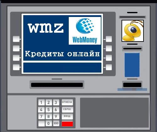 WebMoney: особенности кредитования