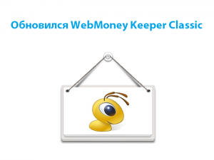 Обновился WebMoney Keeper Classic