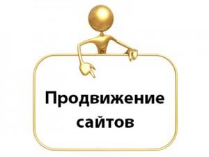 Продвижение сайтов – основа успеха в современном бизнесе