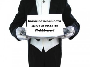 Какие возможности дают аттестаты WebMoney?