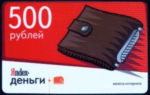 Яндекс деньги. Безопасность.